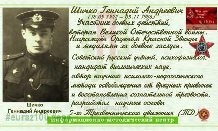 Шичко Г. А. участник боевых действий